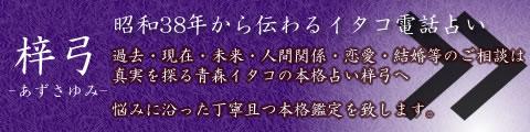 青森イタコの本格電話占い梓弓-あずさゆみ-