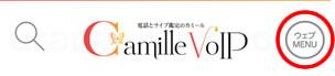 カミールVoIP新規登録方法