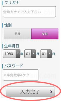 電話占いFeel(フィール)無料会員登録方法