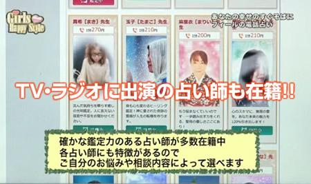 電話占いFeel(フィール)評判・口コミ