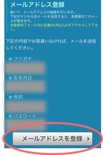 電話占いFeel(フィール)メールアドレス登録方法