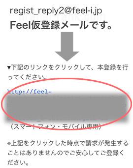 電話占いFeel(フィール)Feel仮登録メール