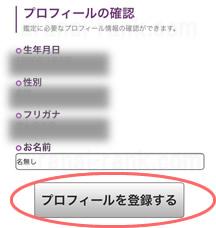電話占いFeel(フィール)プロフィールの登録方法