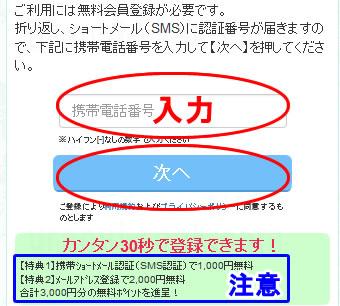電話占い絆スマホ・アイフォン新規登録方法