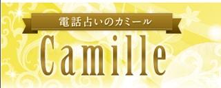電話占いカミール(Camille)評判