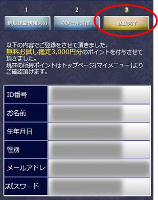 電話占いウィル3000円分無料